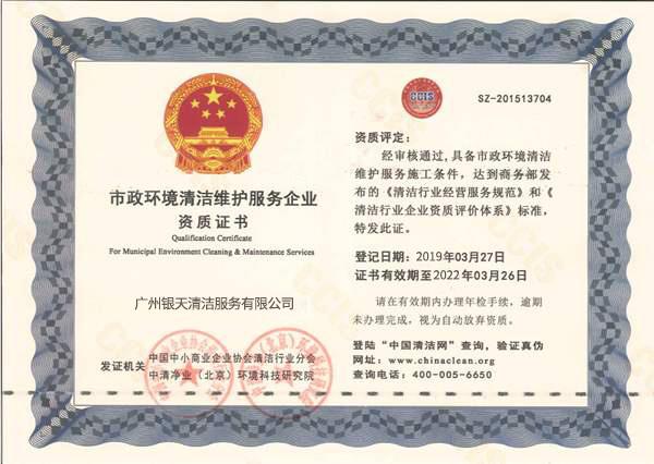 中国清洗行业等级资质国家一级