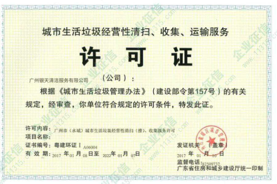 广州市环卫行业经营服务企业资质等级B级