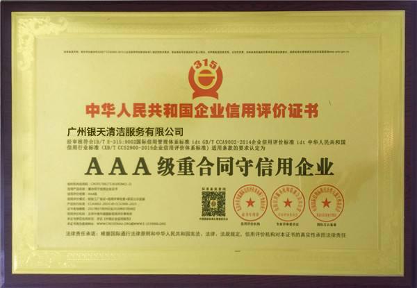中国企业环保信用3A级